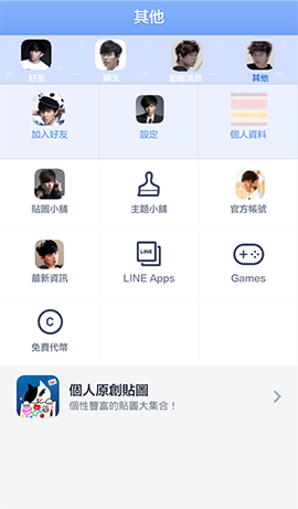 LINE theme for Android-Alien Huang (2)