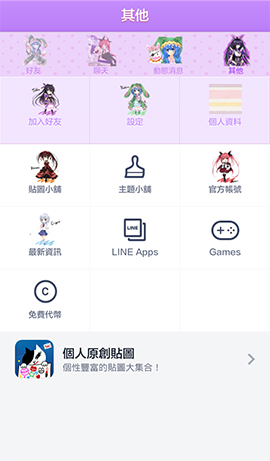 LINE theme for Android-DATE A LIVE (2)