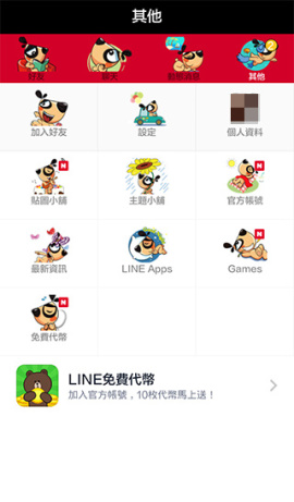 LINE theme for Android-DaoDao Dog (2-1)