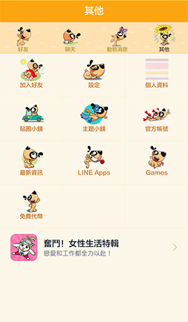 LINE theme for Android-Daodao dog (2)