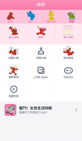 LINE theme for Android-ELMO (2)