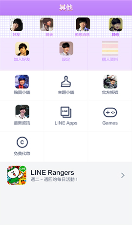LINE theme for Android-JJ Lin (2)