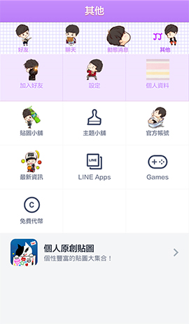 LINE theme for Android-JJ Lin-cute version (2)