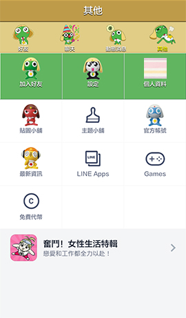 LINE theme for Android-KERORO (2)