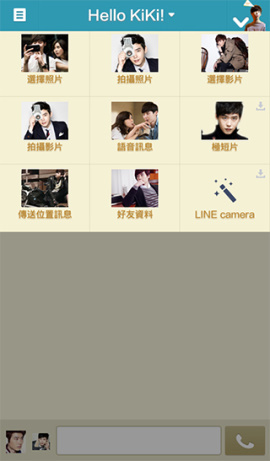 LINE theme for Android-Lee Jong Suk (2-1)