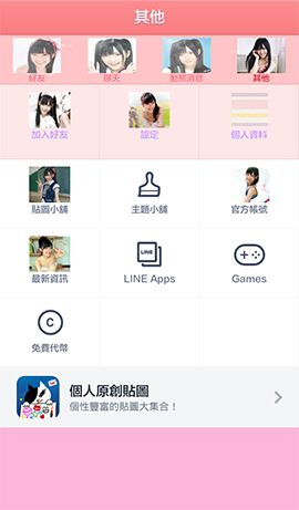LINE theme for Android-Mayuyu- AKB48 (2)