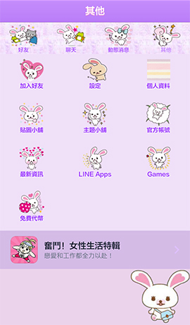 LINE theme for Android-Mofy (1)