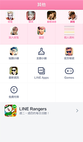 LINE theme for Android-Show Lo (2)