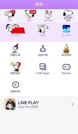 LINE theme for Android-Snoopy_purple (2)