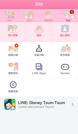 LINE theme for Android_Little Twin Stars (2)