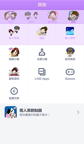 LINE theme for Android_Thai Airways (1)