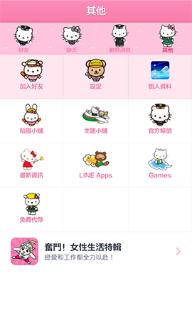 LINE theme for android 2- hello kitty