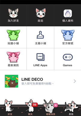 LINE theme for iOS-Chi's Sweet Home