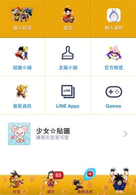 LINE theme for iOS- Dragon Ball