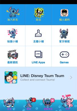 LINE theme for iOS-Stitch
