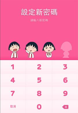 LINE theme for iOS_Chibi Maruko-chan (2)