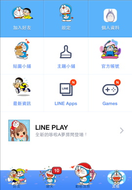 iOS LINE themes】77 theme files for free! (to be continued