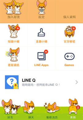 LINE theme for iOS_PON CORGI (2)