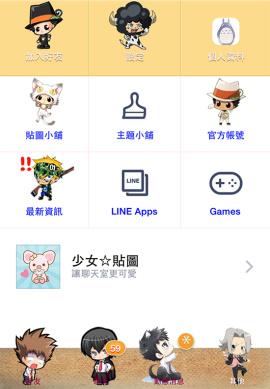 LINE theme for iOS_Reborn (1)
