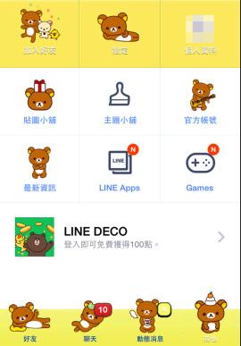 LINE theme for iOS_Rilakkuma (1)