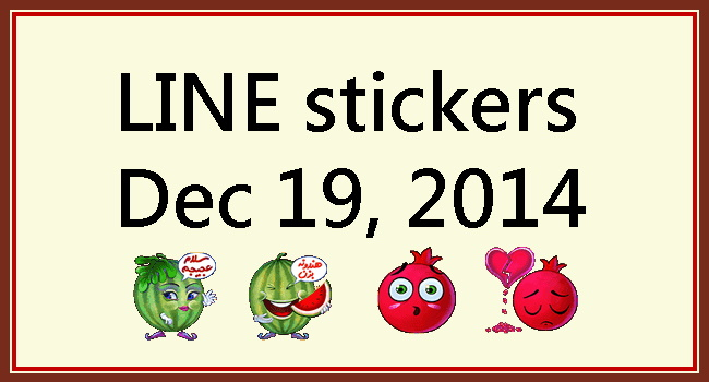 20141219-line sticker-650
