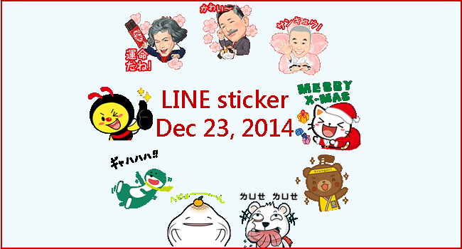 20141223-animated and free LINE sticker-650