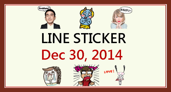20141230-line sticker-650
