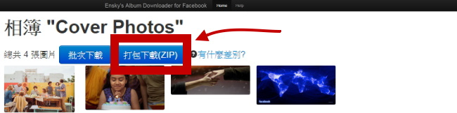【FB Tips】Download Facebook albums in one click 5