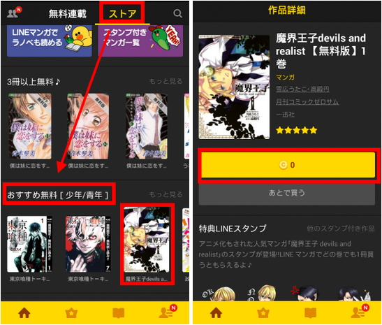 LINE Manga sticker - Devil and Realist 1