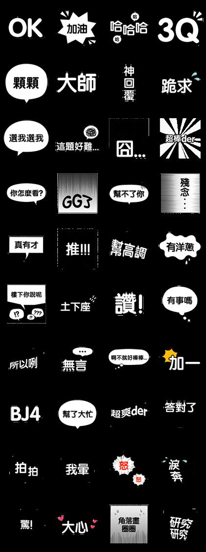 LINE_sticker3793