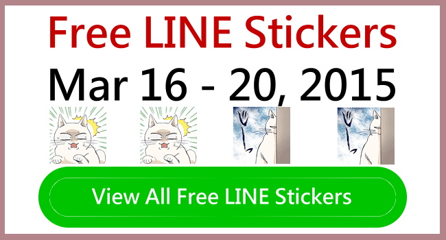 【List】Download hidden LINE stickers! Mar 16-20, 2015