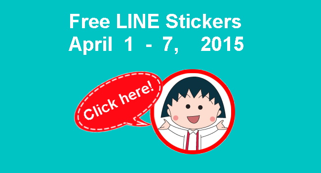 【List】Download free LINE stickers of Chibi Maruko-chan. Apr 1 - 7, 2015