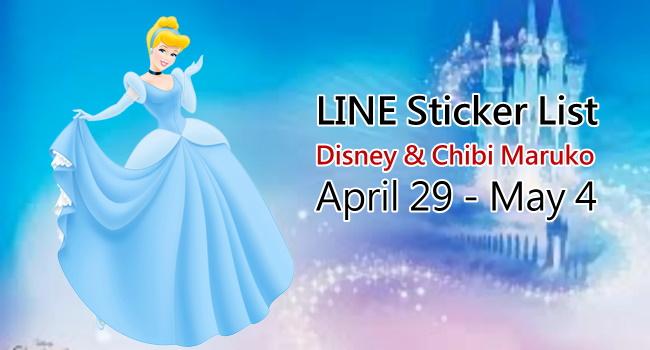 【List】LINE stickers of Disney & Chibi Maruko