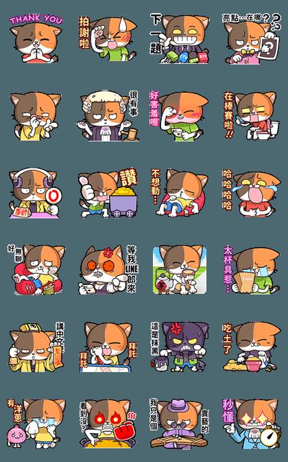 LINE-sticker5432