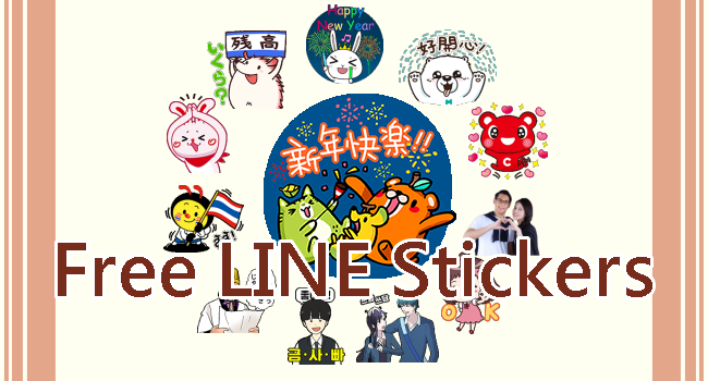 Free LINE sticker list_1229 650