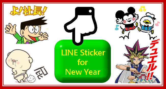 LINE Sticker List_20160104