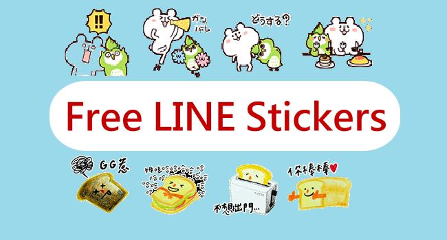 Free LINE sticker list 0315