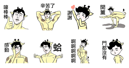 20160510 line stickers (14)