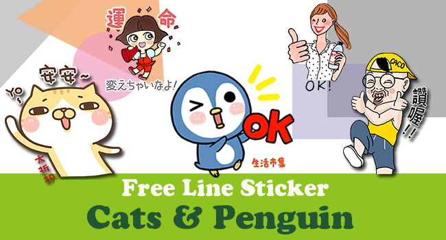 20160614 free line stickers (1)