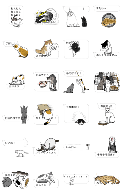 20160627 FREE LINE STICKERS (8)