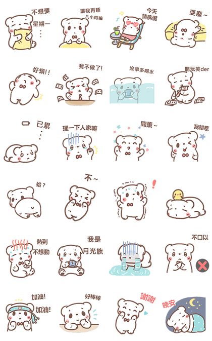 160912 LINE stickers (17)