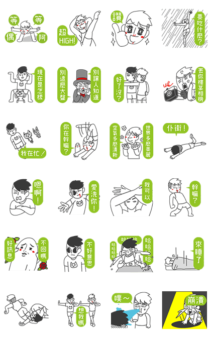 160919 LINE  stickers (7)
