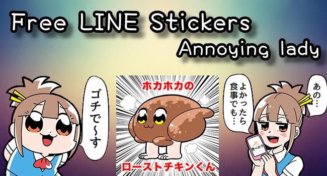 20161019 FREE LINE STICKERS (2)