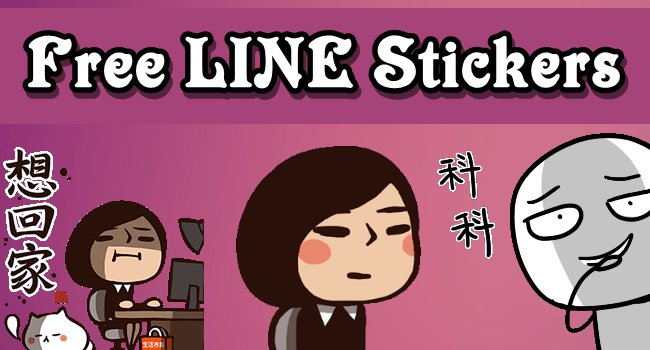 161101 Free LINE stickers (1)