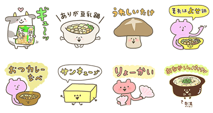 161101 Free LINE stickers (2)