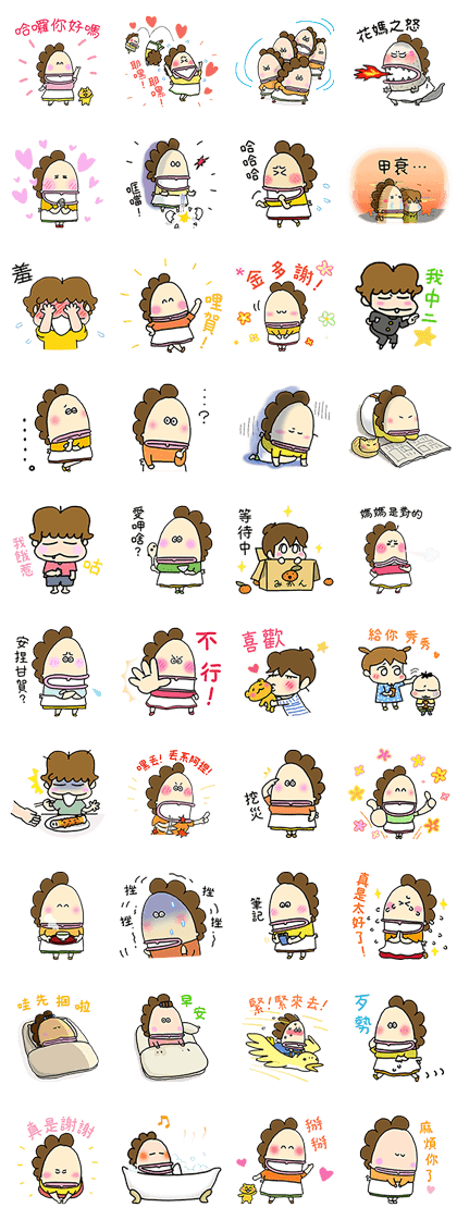 161121 LINE  Stickers List 11 (3)