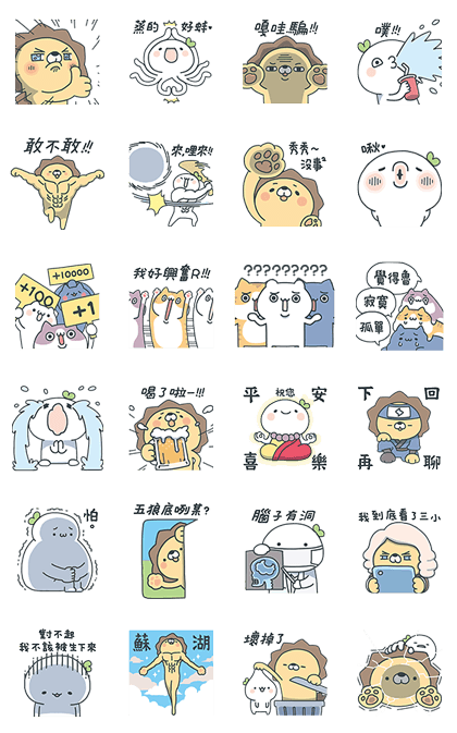 161128 LINE Stickers List (11)
