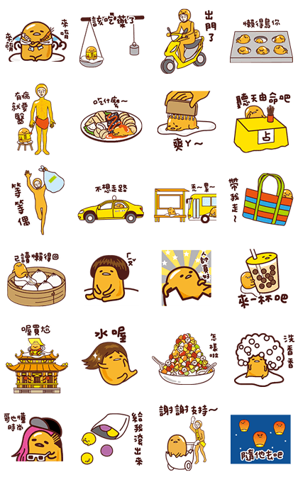 161128 LINE Stickers List (3)