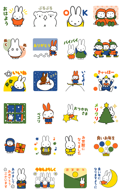 161212 LINE stickers List (1)