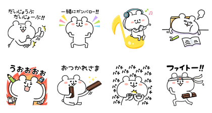 161213 Free LINE Stickers (17)